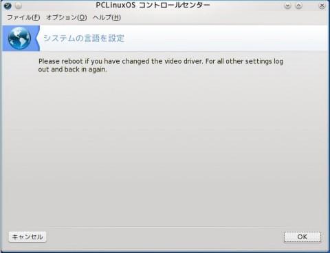 PCLOS-2010.10 日本語化: 39