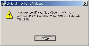 QuickTime 7.2 Installer on Windows 2000